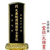 位牌:文字入れ代金一霊位(太楷書)【RCP】