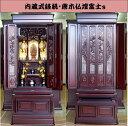 内蔵式経机付き、お仏壇本格派のお客様へお勧め唐木仏壇富士紫檀調