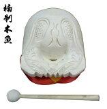 いい音します!楠材・上彫り・木魚4.0寸【smtb-td】【RCP】