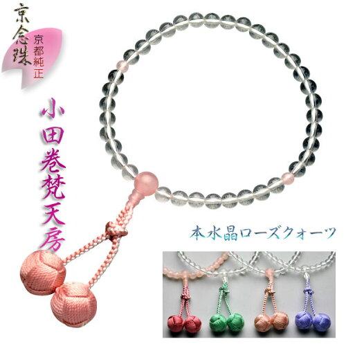 ご紹介します!京職人の手作り念珠!天然石を独自のスターシェイプカットに加工!本水晶ローズクォーツ仕立