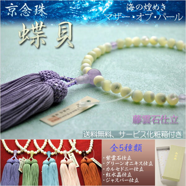 Kyo Rosary sea glittering this Butterfly shellfish ( tailoring can choose 5 different ): Jaun stone tailoring, Dancewear Rosary silk head tuft with