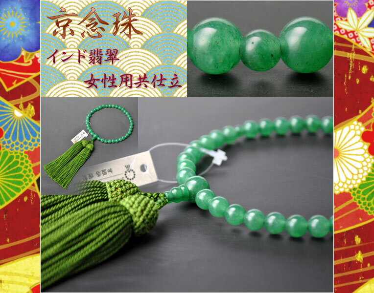 Kyosho Rosary India jade with tailoring Dancewear silk head tuft with