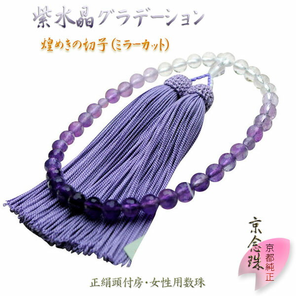 京念珠【紫水晶グラデーション切子】正絹二頭付房 女性用数珠・送料無料【RCP】