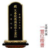 お位牌文字入れ代金、楷書一人分/仏壇、仏像、位牌、掛軸、仏具、数珠
