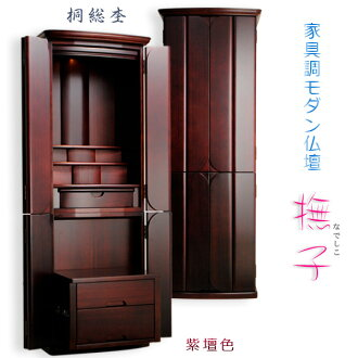 Furniture modern household Buddhist altars