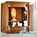 [family's Buddhist altar] The downlight equipment, total paulownia materials (I finish it with an AAA rank) small size family's Buddhist altar [ポローニア:] Amber brown 】 free shipping [smtb-td] [RCP]