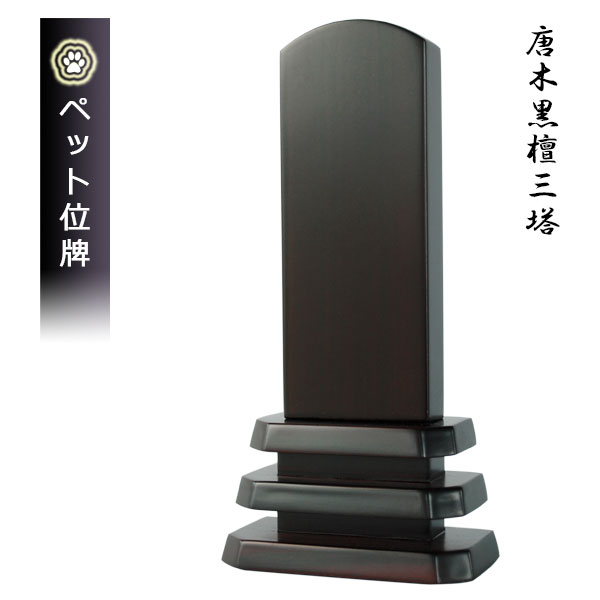 Three 2.5 pet mortuary tablet Karaki ebony tower 寸