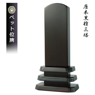 Pet Mortuary Karaki ebony 3 Tower 3.5 inch