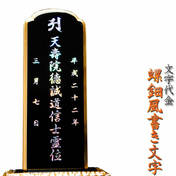 A mortuary tablet: The luxurious mortuary tablet letter which shines in rainbow color