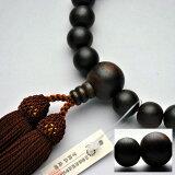 【お数珠】京都数珠製造卸組合・男性用数珠・縞黒檀素引【RCP】