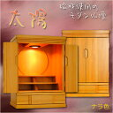 The family's Buddhist altar downlight equipment: Slightly wide modern [the sun] free shipping [smtb-td] [RCP]