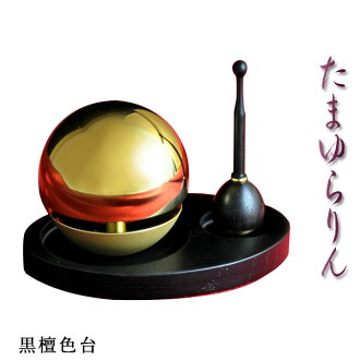 Ebony colour units topic of Orin Lin ebony rod set