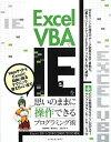 Excel VBAでIEを思いのままに操作できるプログラミング術 Excel 2013/2010/2007/2003対応 【中古】