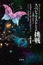 光プロジェクトの夢 スペシャリストたちの挑戦 千歳科学技術大学 【中古】