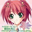 私は私のまま、誰にでも変われる キャラクターCD Vol.1夏目ともこ 【中古】