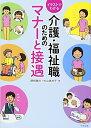 書, 雜誌, 漫畫 - イラストでわかる介護・福祉職のためのマナーと接遇 【中古】