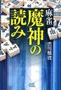 麻雀 魔神の読み (マイナビ麻雀BOOKS) 【中古】