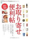 楽天BUY王楽天市場店別冊DiscoverJapan お取り寄せ便利帖 【中古】