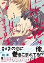花と嵐と其のココロエ (リキューレコミックス) 【中古】