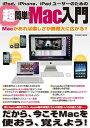iPod、iPhone、iPadユーザーのための超簡単!Mac入門(COSMIC MOOK) 【中古】