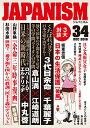 ジャパニズム34 【中古】