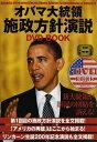 オバマ大統領施政方針演説 DVD BOO...