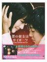 「僕の彼女はサイボーグ」メイキングPHOTOBOOK (TOKYO NEWS MOOK 103号) 【中古】