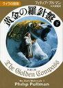 黄金の羅針盤〈下〉 ライラの冒険 (新潮文庫) 【中古】