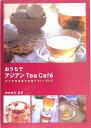 おうちでアジアンTea Caf´e?アジアのお茶と手作りティーグッズ 【中古】