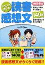 【すぐに使えるクーポン有!2点で50円、5点で300円引き】スラスラ書ける読書感想文<小学校5・6年生> 【中古】