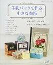 牛乳パックで作る小さな布箱 (レディブティックシリーズno.4362) 【中古】
