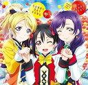 劇場版『ラブライブ!The School Idol Movie』挿入歌 「SUNNY DAY SONG/?←HEARTBEAT」 【中古】
