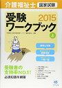介護福祉士国家試験受験ワークブック2015上 【中古】