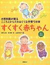 すくすく赤ちゃん 改訂新版-小児科医が贈るこころとからだをはぐくむ子育ての本 【中古】
