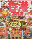 まっぷる 香港 マカオ mini (まっぷるマガジン) 【中古】