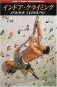 インドア・クライミング (How to enjoy mountaineering series) 【中古】