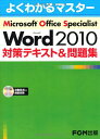 Microsoft Office Specialist Microsoft Word 2010 対策テキスト& 問題集 (よくわかるマスター) 【中古】