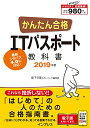 (全文PDF・単語帳アプリ付)かんたん合格 ITパスポート教科書 2019年度 (Tettei Kouryaku JOHO SHORI) 【中古】