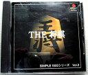 THE 将棋 シンプル1500シリーズ VOL.2 【中古】