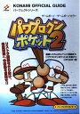 パワプロクンポケット2 パーフェクトガイド (KONAMI OFFICIAL GUIDE パーフェクトシリーズ) 【中古】
