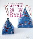 オリガミ雑貨Book—楽しい、かわいい、折って使える雑貨たち 【中古】