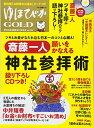 ゆほびかGOLD vol.34 幸せなお金持ちになる本 【中古】