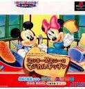 キッズステーションミッキー&ミニーのマジカルキッチン ソフト単品版 【中古】
