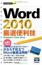 今すぐ使えるかんたんmini Word2010厳選便利技 【中古】