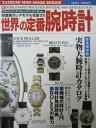 世界の定番腕時計—ブライトリング・ロレックス・オメガetc. (タツミムック—タツミ・ミニムックシリーズ) 【中古】