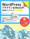【すぐに使えるクーポン有!2点で50円、5点で300円引き】WordPressプラグイン & WebAPI 活用ガイドブック [Version 3.x対応] 【中古】