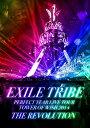 【すぐに使えるクーポン有!2点で50円、5点で300円引き】EXILE TRIBE PERFECT YEAR LIVE TOUR TOWER OF WISH 2014 ~THE REVOLUTION~ (DVD3枚組) 【中古】