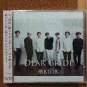 CD, DVD, 樂器 - 【すぐに使えるクーポン有!2点で50円、5点で300円引き】Dear Bride (A) 【中古】