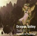 【すぐに使えるクーポン有!2点で50円、5点で300円引き】Dragon Valley-Twilight-<龍谷の黄昏> / Barbarian On The Groove 【中古】