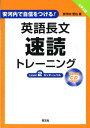 英語長文速読トレーニングLevel 2 (安河内で自信をつける!) 【中古】